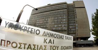 Υπουργείο Δημόσιας Τάξης