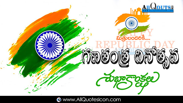 Republic-Day-Wishes-In-Telugu-Republic-Day-HD-Images-Festival-Wallpapers-Squotes-Whatsapp-images-Facebook-pictures-wallpapers-photos-greetings-Thought-Sayings-free