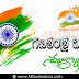 Beautiful Happy Republic Day Quotes in Telugu HD Images Top Republic Day Wishes Pictures Online Whatsapp Messages Republic Day Greetings Telugu Quotes Images
