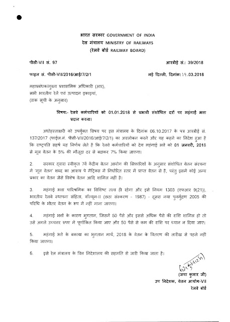 Dearness Allowance to Railway employees - Revised Rates effective from 01.01.2018