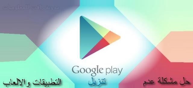 حل مشكلة المتجر ، مشكلة جوجل بلاي ، عدم تحميل التطبيقات ، عدم تثبيت التطبيقات ، مشكلة Google Play ، حلول جوجل بلاي ، Google Play ، متجر aptoide ، متجر App China