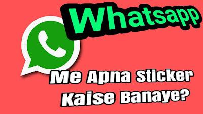 Whatsapp me apna sticker kaise lagaye