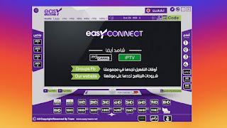 طريقه تفعيل برنامج EaSY CONNECT بالتفصيل بكود الشفرة وحفظ التفعيل