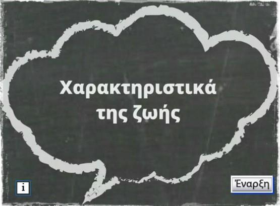 http://photodentro.edu.gr/photodentro/Photodentro_Xaraktiristika_tis_zwhs_pidx0016196/Xaraktiristika_tis_zwhs.swf