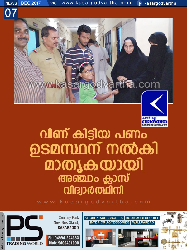 Kasaragod, Kerala, News, payyannur, Cash, Student, Aadhar Card, Parents, Police-station, Purse, Returns, Returns abandoned purse to owner.
