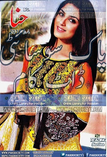 Hina Digest March 2016 Read Online