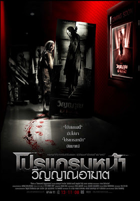 The Sister Thai horror full movie english substitle HD
