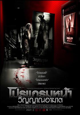 The Sister Thai horror full movie english substitle HD