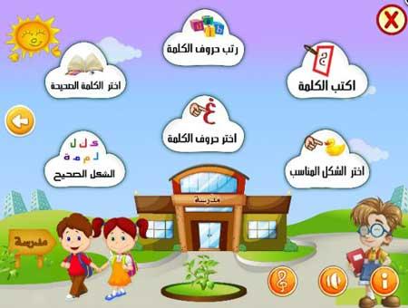 لتلاميذ الابتدائي:تطبيق لتعلم القراءة و الكتابة