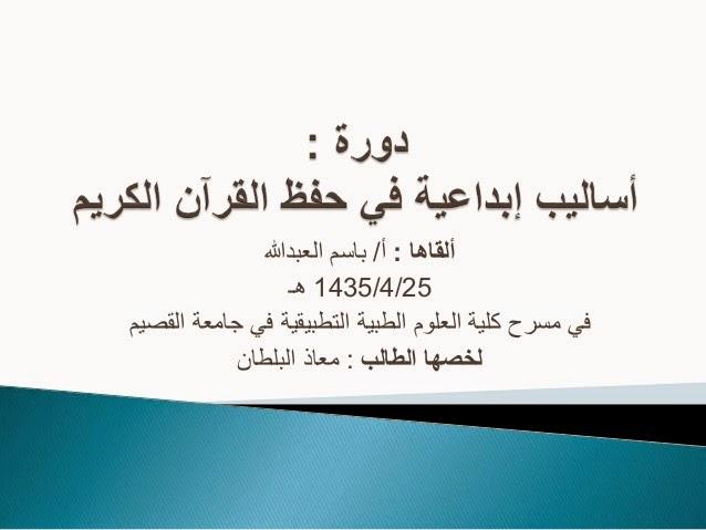 كتاب أسرار حفظ القرآن الكريم pdf