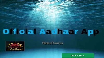 Download E-Aadhaar Using mAadhaar App