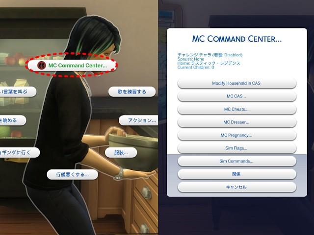 LoveLoveSims TS4: MC Command Center(MCCC)導入方法