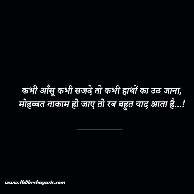 Kabhee Aansoo Kabhee Sajade Tto Kabhee Haathon Ka Uth Jaana - Shajada Shayari