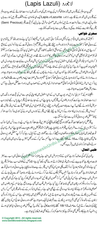 July 2013 ~ Stone Benefits Urdu Islam, Effects, Jewelry ...