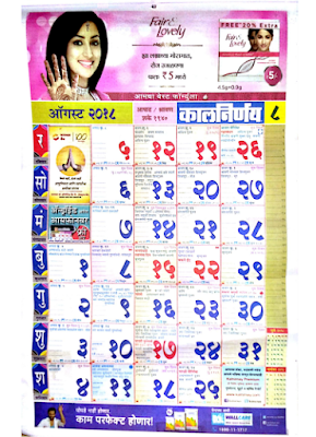 Download Free Kalnirnay 2018 October Marathi Calendar PDF
