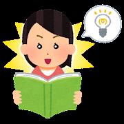 本を読んで閃いた人のイラスト(女性)