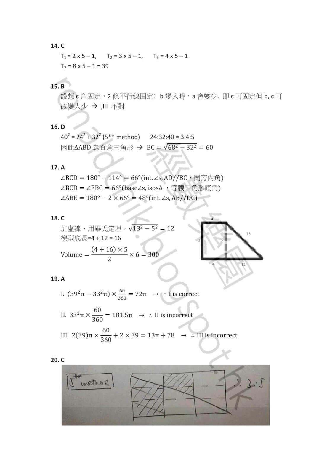 2016 DSE Math Paper 2 數學 卷二 答案 Q14,15,16,17,18,19,20