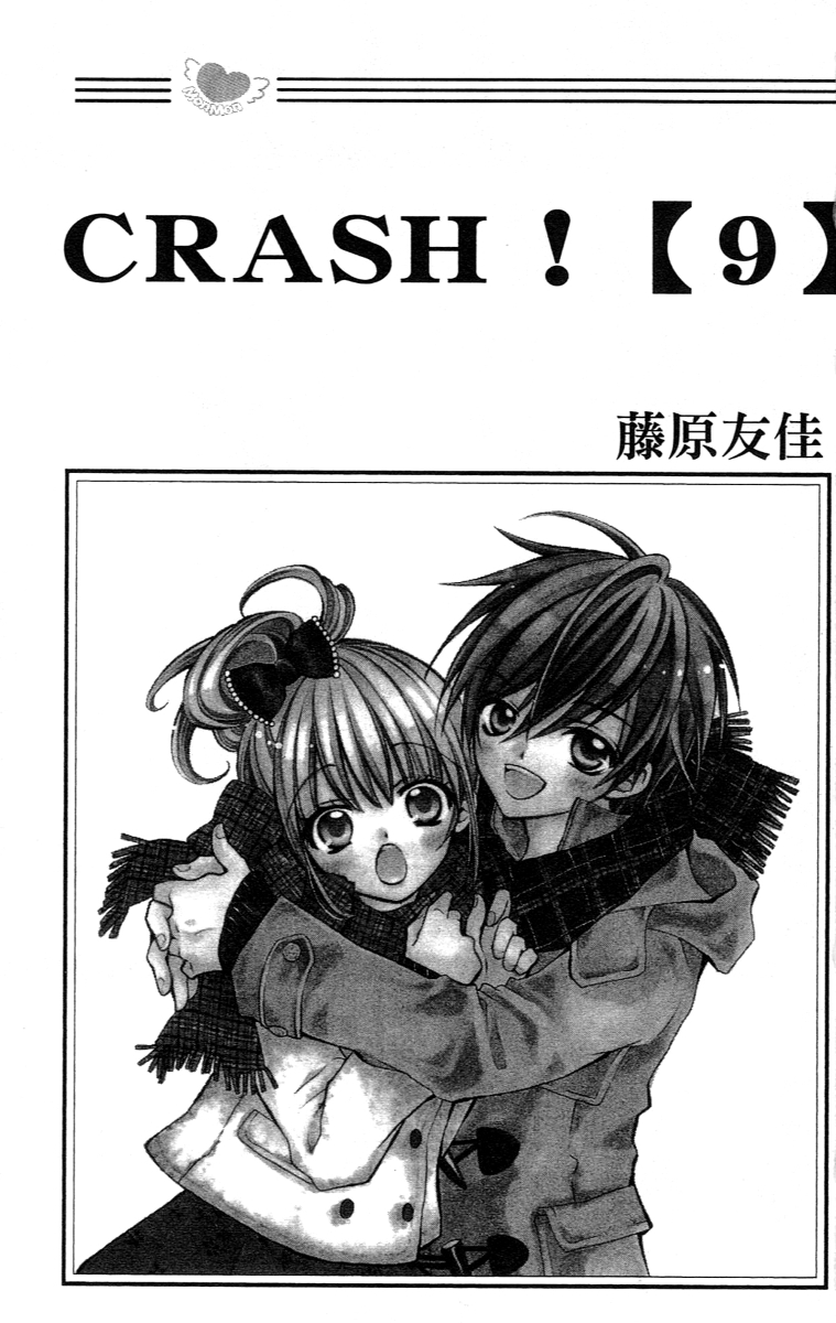 Crash! - Chapter 42