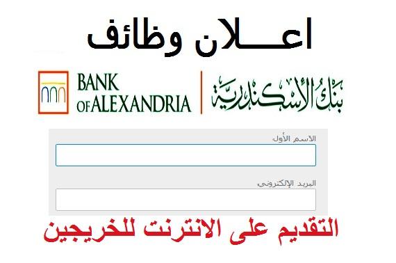 اعلان وظائف بنك اسكندرية للخريجين من مختلف التخصصات - تقدم الكترونياً هنا