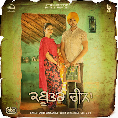 Kabootar Cheena - Garry Bawa (2016) iTunes Original Clean HD Cover AlbumArt Download Wallpaper