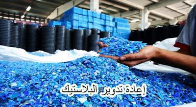 6 اشياء لا تعرفىها عن إعادة تدوير البلاستيك