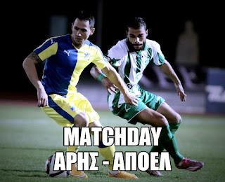 Matchday: Άρης - ΑΠΟΕΛ, να κάνουμε το καθήκον μας