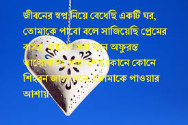 love sms bangla 2019 love sms bangla language - Lovesmsbd com | New