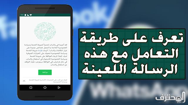 كيف تمنع الواتس آب من مشاركة رقم هاتفك ومعلوماتك الحساسة على الفيسبوك !