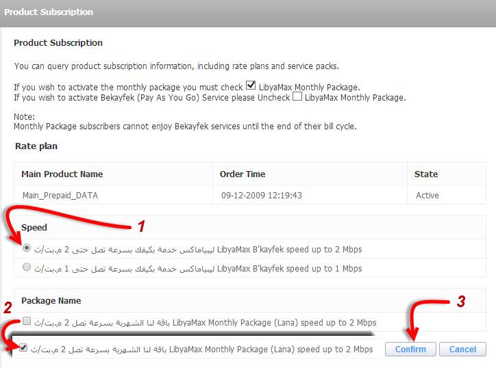 طريقة إلغاء خدمة بكيفك والرجوع إلى الحصة الشهرية  في واي ماكس و دي اس ال 4