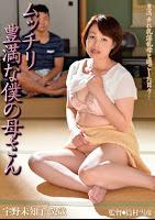 KBKD-1491 ムッチリ豊満な僕の母さん 宇野未知子