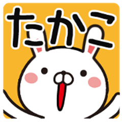 Fun Sticker gift to TAKAKO
