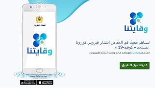 """تحميل تطبيق """"wiqaytna وقايتنا"""" للإشعار باحتمال التعرض لعدوى فيروس """"كوفيد-19"""" wiqaytna.ma"""