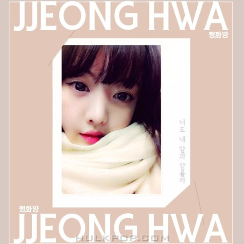 JJEONG HWA – 너도 내 맘과 같을까 – Single