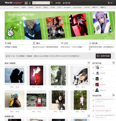 全新的COSPLAY網站「WORLD COSPLAY」開站!與世界的COSPLAY交流