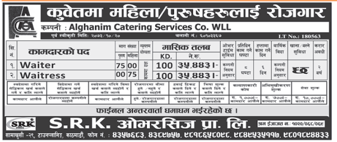 Jobs in Kuwait for Nepali, Salary Rs 35,443