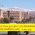 منازل / شقق للبيع بمدينة الرشيدية Errachidia