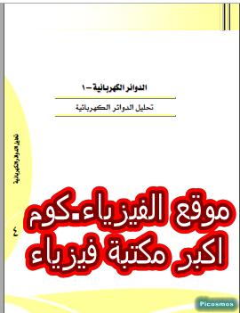 كتاب شرح مادة دوائر كهربائية 1 بالعربي pdf برابط مباشر