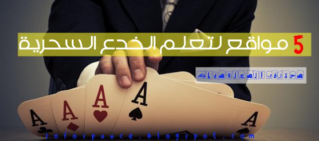 5 مواقع عربية و أجنبية لتعلم الخدع السحرية