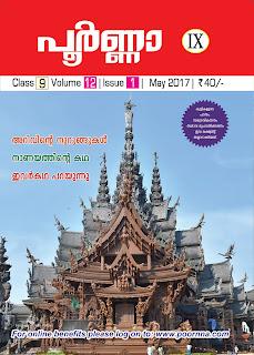 Kerala Padavali Malayalam Standard 9