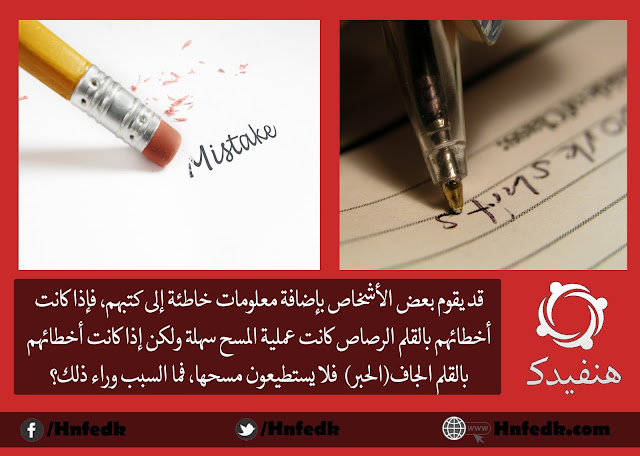 القدرة علي مسح القلم الرصاص