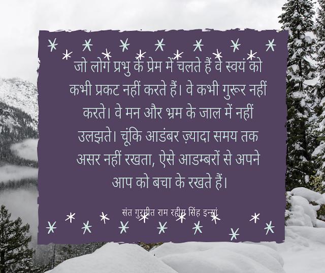 Gurmeet Ram Rahim