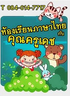 แก้ไขอ่านเขียนไทยไม่ออก เรียนพิเศษภาษาไทย เรียนอ่านเขียนไทยประถม เรียนพิเศษส่วนตัวภาษาไทย หาที่เรียนภาษาไทย ครูสอนพิเศษภาษาไทย หาครูสอนภาษาไทย  สอนอ่านภาษาไทย  สอนภาษาไทยเด็ก  สอนภาษาไทย  สอนพิเศษภาษาไทย  เรียนอ่านภาษาไทย  เรียนพิเศษสังคม  เรียนพิเศษภาษาไทย  เรียนพิเศษ ไทย สังคม   รับสอนพิเศษภาษาไทย  ติวภาษาไทย  ครูสอนภาษาไทย  ครูสอนพิเศษภาษาไทย