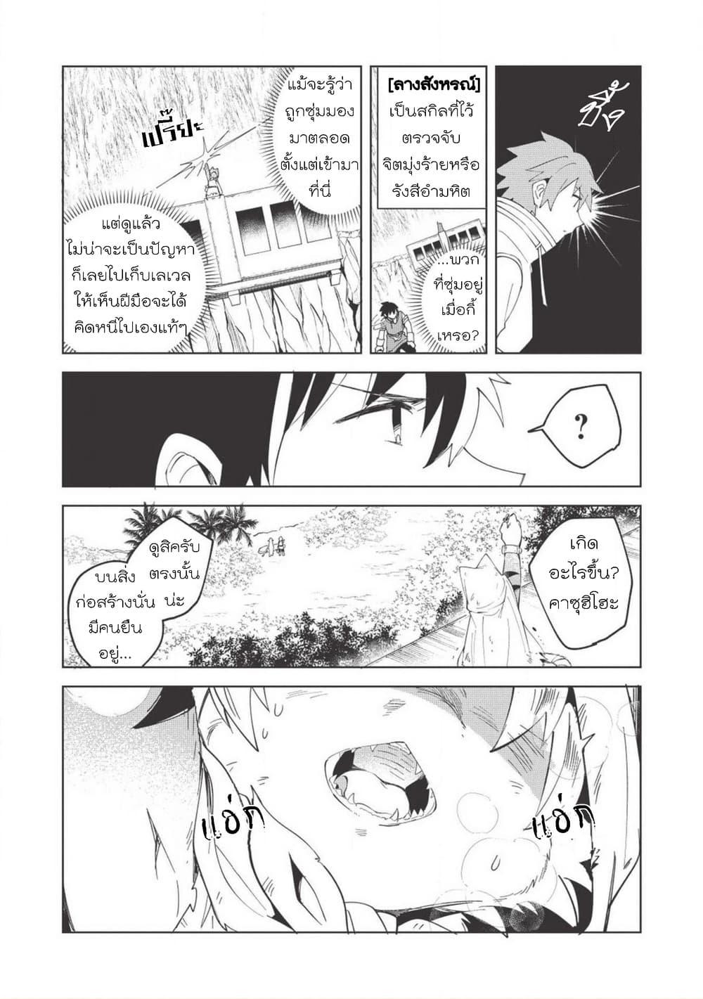 อ่านการ์ตูน Nihon e Youkoso Elf san ตอนที่ 8 หน้าที่ 21