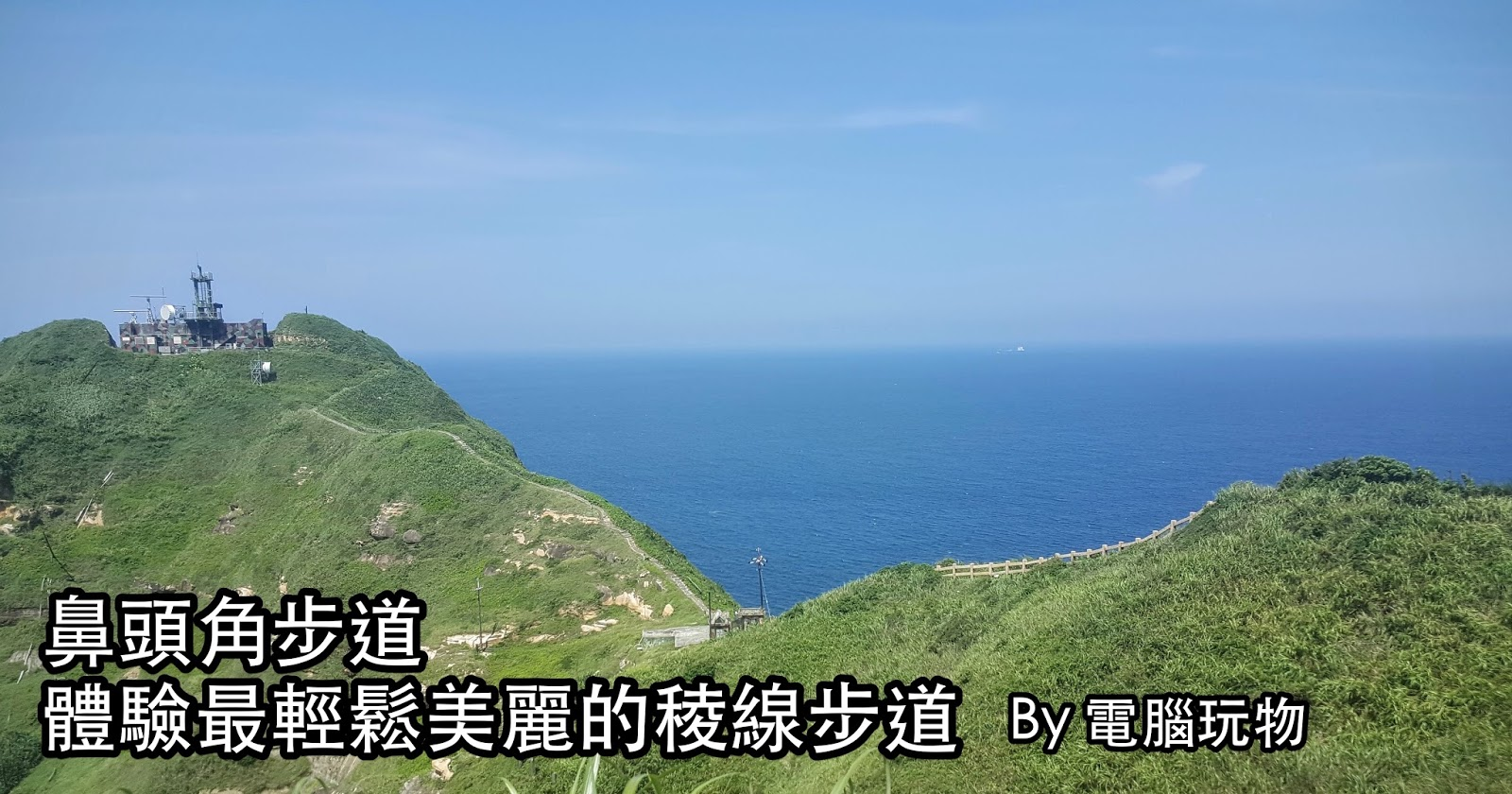 鼻頭角步道,海角天邊不鐵腿的美麗山谷稜線步道