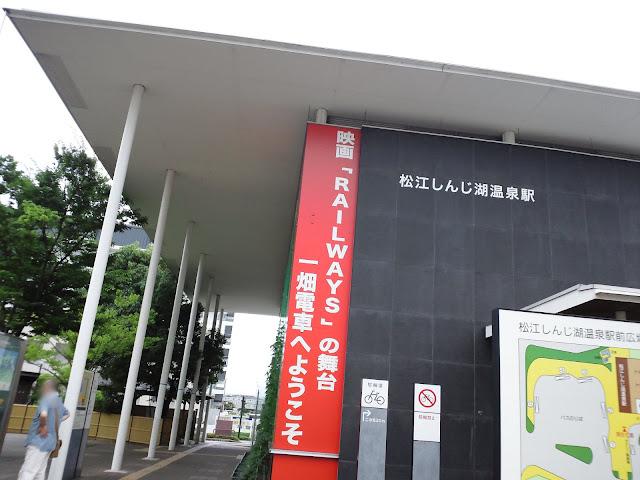 しんじ湖温泉駅