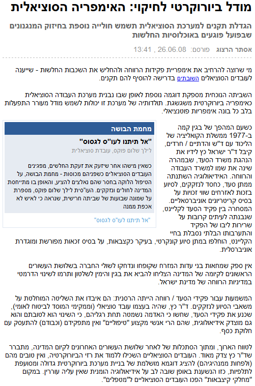 הכתבה מודל ביורוקרטי לחיקוי: האימפריה הסוציאלית , פרופ. אסתר הרצוג , יוני 2008 , ynet