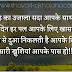 Latest 10 Good Morning Hindi Shayari | Best 10 सुप्रभात शायरी