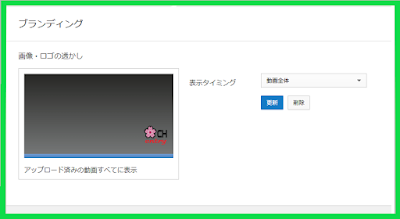 YouTube ブランディング 設定