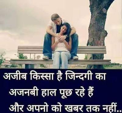 Sad Life Shayari Hindi Images 2017
