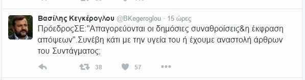 gkaimpelismos-kegkerogloy-apedwse-ston-proedro-toy-ste-pragmata-poy-den-eipe-fwto
